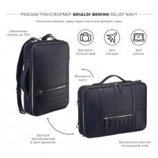 Кожаный рюкзак-трансформер BRIALDI Bering (Беринг) relief navy